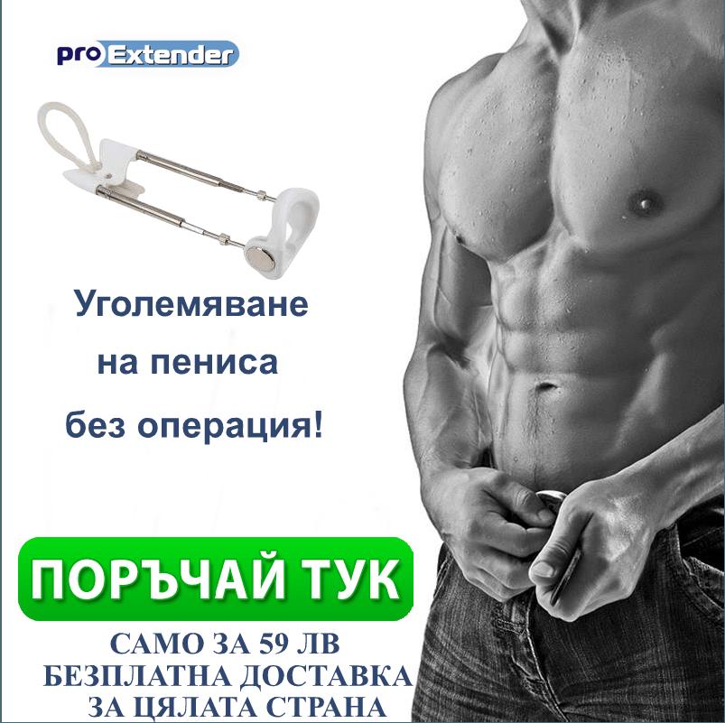 уголемяване на пениса от proextender.bg
