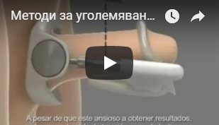 proextender видео
